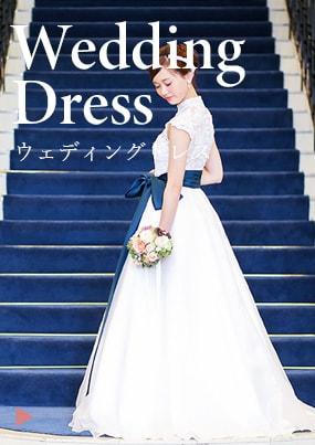 ウェディングドレス weddingdress レンタル