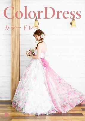 カラードレス colordress レンタル