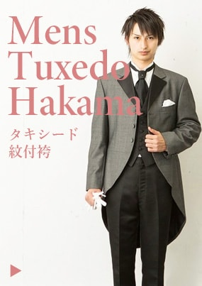 タキシード 袴 tuxedo レンタル