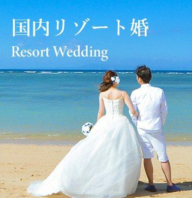 国内リゾート婚